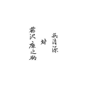 Nonsemble_Go_Seigen_vs._Fujisawa_Kuranosuke